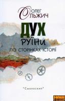 Ольжич Олег Дух руїни по сторінках історії 978-966-8499-72-2