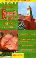 Анна Вишневская Кремлевская диета. Меню на 21 день 5-9684-0105-2