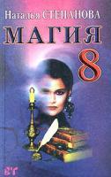 Наталья Степанова Магия - 8 5-7905-2432-х, 978-5-7905-2432-5