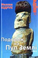 Кідрук Максим Подорож на Пуп Землі. Том 2 978-966-2961-61-4