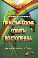 Андрей Головенкин Практические советы костоправа. Жизнь без боли в спине 5-93229-087-0