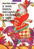 Лаурен Анна-Лєна У них щось негаразд з головою, в тих росіян 978-966-441-247-3