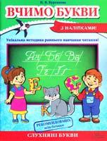 Курганова Наталія Вчимо букви 978-966-14-6552-6