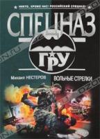Михаил Нестеров Вольные стрелки 978-5-699-47136-2
