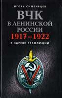 Симбирцев Игорь ВЧК в ленинской России. 1917-1922 978-5-9524-3830-9
