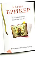 Брикер Мария Коллекционер закрытых книг 978-5-699-55386-0