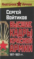 Сергей Войтиков Высшие кадры Красной Армии. 1917-1921 гг. 978-5-699-45444-0