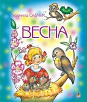 Савчук Людмила Павлівна Весна. Розмальовка. 978-966-408-163-1