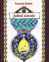 Бабенко Олександр Людські насолоди 978-966-279-136-5