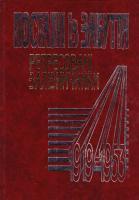Укладач Л.М. Абраменко Постали із забуття. Репресовані залізничники (1919—1953) 966-7098-19-2