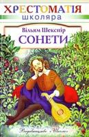 Шекспір Вільям Сонети 966-339-119-7