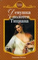 Эмилия Остен Девушка с полотен Тициана 978-5-699-44472-4