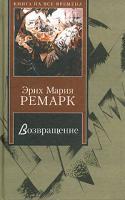 Эрих Мария Ремарк Возвращение 5-17-022987-9