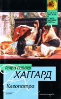 Генри Райдер Хаггард Клеопатра 978-5-17-065722-3