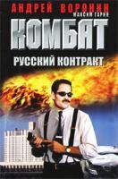 Андрей Воронин, Максим Гарин Комбат. Русский контракт 978-985-14-1535-5