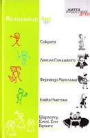 Лис Володимир Володимир Лис про Сократа, Данила Галицького, Фернандо ІИаґеллана, Ісаака Ньютона, Шарлотту, Емілі, Енн Бронте 978-966-2923-77-3, 978-966-4651-59-9