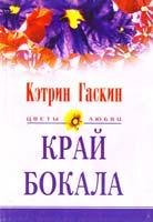 Гаскин Кэтрин Край бокала 5-9524-1387-0