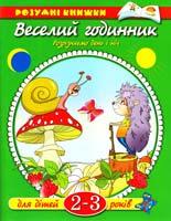 Веселий годинник. Розрізняємо день і ніч. Для дітей 2-3 років 978-966-605-824-2