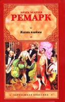 Ремарк Эрих Мария Жизнь взаймы 978-5-271-38238-3