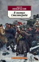Некрасов Виктор В окопах Сталинграда 978-5-389-14394-4