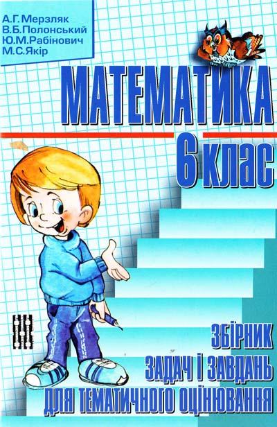 Гдз збірник 6 клас математика мерзляк полонський якір 2014 нова програма