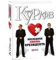 Курков Андрей, Курков Андрій Последняя любов президента 978-966-03-4436-5