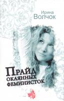 Волчок Ирина Прайд окаянных феминисток 978-5-17-058678-3