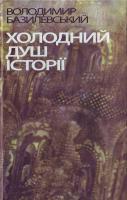 Базилевський Володимир Холодний душ історії 978-966-8382-17-8