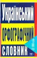 Леонова А. О. Український орфографічний словник 966-596-252-3