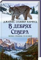 Кервуд Джеймс Оливер В дебрях Севера 978-966-14-9366-6