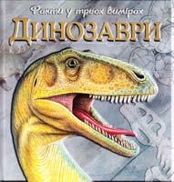 Динозаври 978-617-526-142-2
