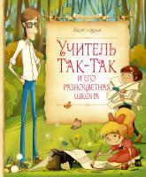 Аким Яков Учитель Так-Так и его разноцветная школа 978-5-389-11013-7