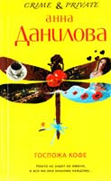 Данилова Анна Госпожа Кофе 978-5-699-44776-3