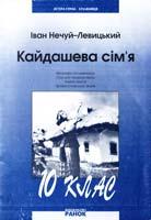 Автор-укладач Паращич В. Нечуй-Левицький І. Кайдашева сім'я: Посібник для 10 класу 966-7382-93-1