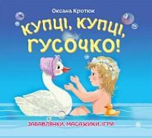 Кротюк Оксана Петрівна Купці, купці, гусочко! 978-966-10-3320-6
