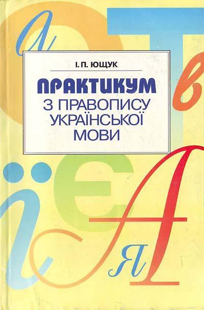 Практикум з української мови гдз
