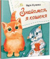 Марія Жученко Знайомся, я кошеня 978-966-942-607-9