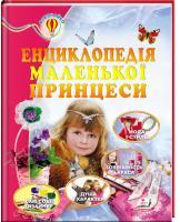уклад. Н. Л. Соніна, Є. В. Личката Енциклопедія маленької принцеси 978-966-913-075-4