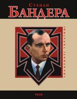 Степан Бандера. Знамениті українці 978-966-03-7098-2
