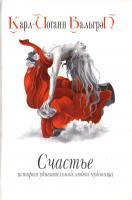 Вальгрен Карл-Йоганн Счастье. История удивительной любви чудовища. Книга 2 5-224-05061-8