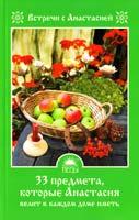 Мария Игнатова 33 предмета, которые Анастасия велит в каждом доме иметь 978-5-389-01476-3