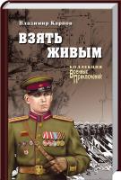 Карпов Владимир Взять живым 978-5-4444-2896-2