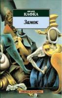 Кафка Франц Замок 978-5-389-01456-5