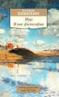 Бибихин Владимир Мир. Язык философии 978-5-389-10597-3