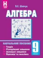 Шевчук Валентин Степанович Алгебра.9 клас:Навчальний посібник. (11-річна) 978-966-10-0527-2