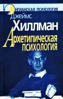 Хиллман Джеймс Архетипическая психология 5-89353-186-8