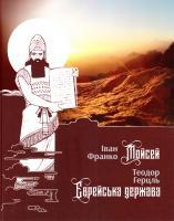 Іван Франко, Теодор Герцль Мойсей. Єврейська держава 978-617-629-323-1