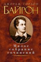 Джордж,Гордон,Байрон Малое собрание сочинений 978-5-389-04723-5