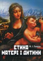 Голець Марія Етика матері і дитини 978-617-02-0117-1