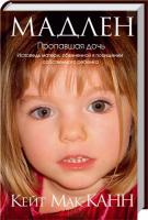 Мак-Канн Кейт Мадлен. Пропавшая дочь 978-966-14-4265-7, 978-5-9910-2208-8